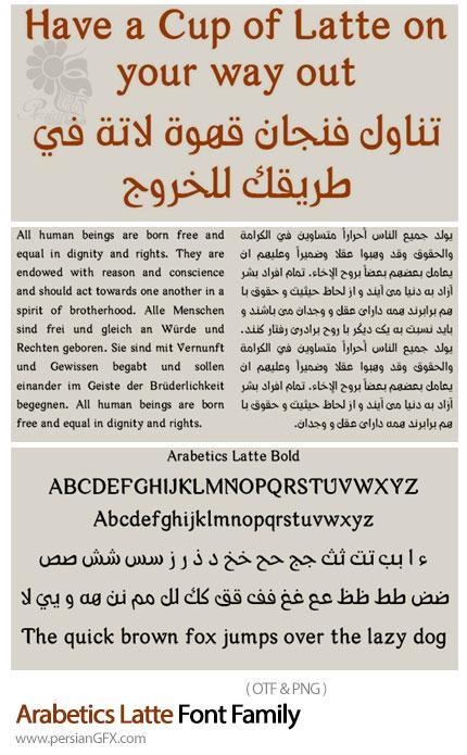 دانلود فونت فارسی، عربی و انگلیسی لاته