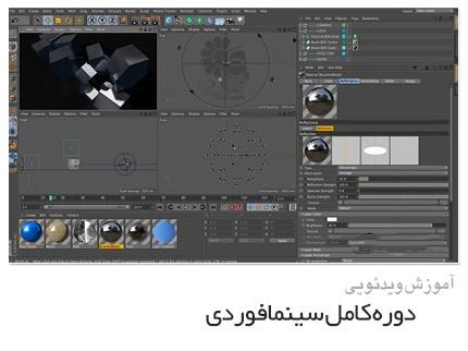 دانلود آموزش دوره کامل سینمافوردی - Skillshare Cinema 4D Complete Course