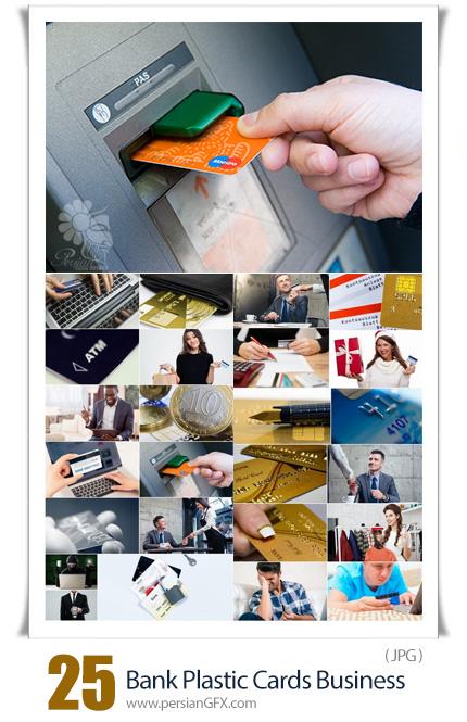 دانلود تصاویر با کیفیت کارت های تجاری بانک - Bank Plastic Cards Business
