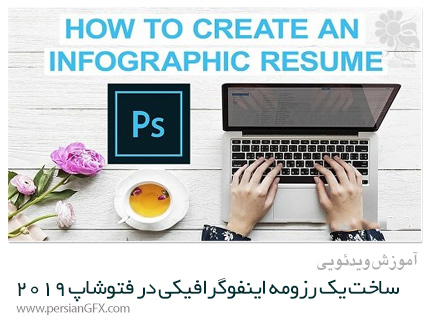 دانلود آموزش ساخت یک رزومه اینفوگرافیکی در نرم افزار ادوبی فتوشاپ 2019 - Skillshare Create An Infographic Resume And Template In Photoshop 2019