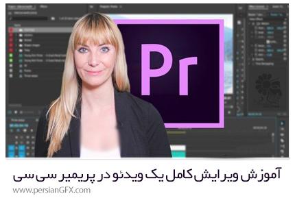 دانلود آموزش ویرایش کامل یک ویدئو در ادوبی پریمیر سی سی از یودمی - Udemy Adobe Premiere Pro CC: Complete A Video Editing Project