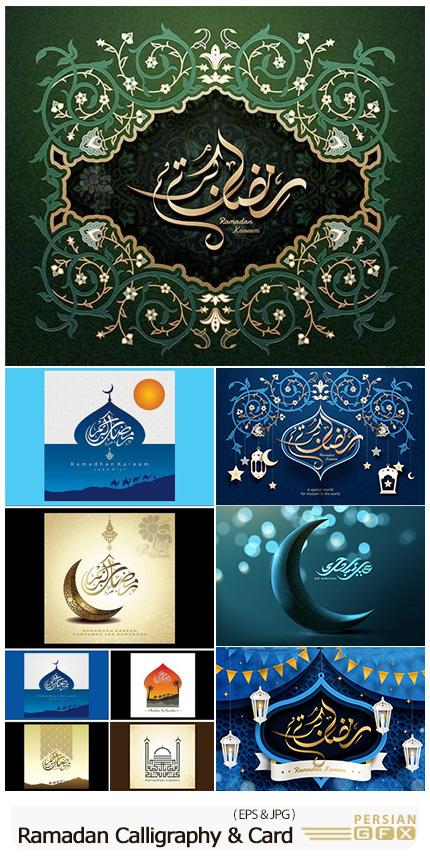 دانلود وکتور کارت پستال، کالیگرافی و بک گراند ماه مبارک رمضان - Ramadan Kareem Calligraphy Design Eid Mubarak And Greeting Card Vector