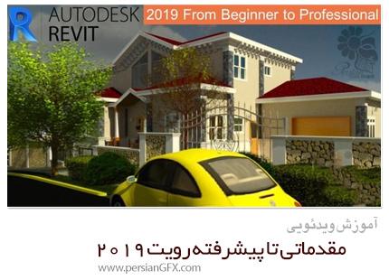 دانلود آموزش مقدماتی تا پیشرفته رویت 2019 - Skillshare Autodesk Revit 2019 From Beginner To Professional