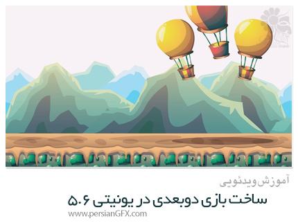 دانلود آموزش ساخت بازی دوبعدی در یونیتی 5.6 - Skillshare 2D Game Development In Unity 5.6