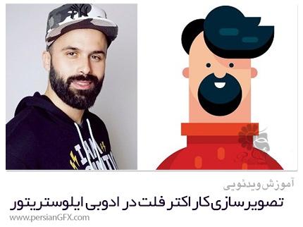 دانلود آموزش تصویرسازی کاراکتر فلت در ادوبی ایلوستریتور - Skillshare Digital Illustration: Flat Design Character In Adobe Illustrator