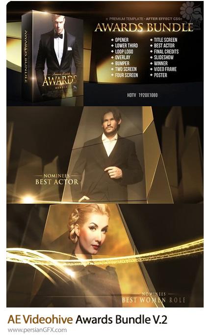 دانلود کیت ساخت کلیپ مراسم اهدای جوایز در افترافکت به همراه آموزش ویدئویی از ویدئوهایو - Videohive Awards Bundle V.2