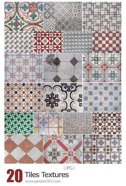 دانلود 20 تکسچر با کیفیت موزاییک و کاشی با طرح های متنوع - 20 Tiles Textures