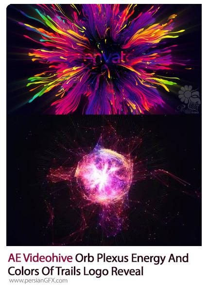 دانلود 2 قالب نمایش لوگو با افکت های رشته های رنگی دنباله دار و انرژی الکتریکی در افترافکت از ویدئوهایو - Videohive Orb Plexus Energy And Colors Of Trails Logo Reveal