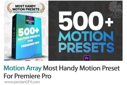 بیش از 500 پریست ویدیویی برای پریمیر پرو به همراه آموزش ویدئویی از موشن اری - Motion Array Most Handy Motion Preset For Premiere Pro