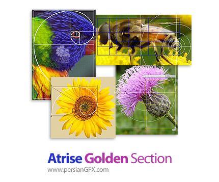 دانلود نرم افزار طراحی اشکال هارمونی براساس نسبت طلایی - Atrise Golden Section v5.8.1