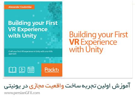 دانلود آموزش اولین تجربه ساخت واقعیت مجازی در یونیتی - Packt Building Your First VR Experience With Unity