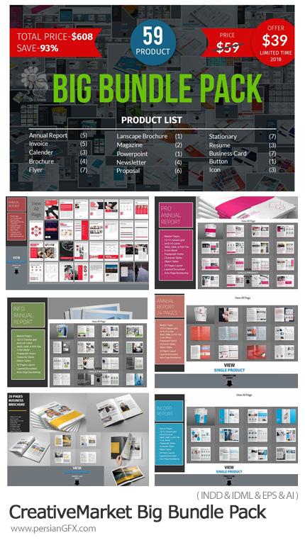 دانلود مجموعه قالب ایندیزاین ست اداری شامل کارت ویزیت، بروشور، روزنامه، تقویم و ... - CreativeMarket Big Bundle Pack