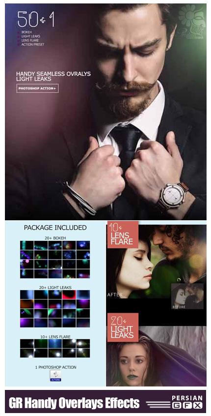 دانلود 50 کلیپ آرت شامل افکت های انتشار نور، بوکه و خطوط نورانی به همراه اکشن فتوشاپ از گرافیک ریور - GraphicRiver Handy Seamless Overlays Photo Effects
