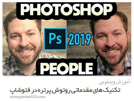 دانلود آموزش تکنیک های مقدماتی روتوش پرتره در فتوشاپ - Skillshare Photoshopping People: Intro To Portrait Retouching