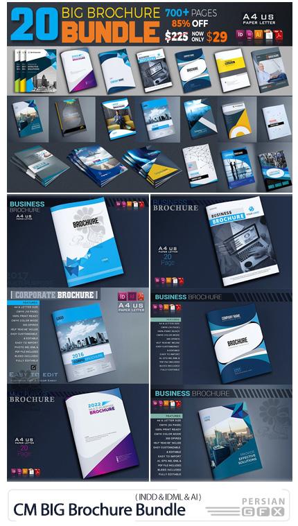 دانلود مجموعه قالب ایندیزاین بروشورهای تجاری متنوع - CreativeMarket BIG Brochure Bundle
