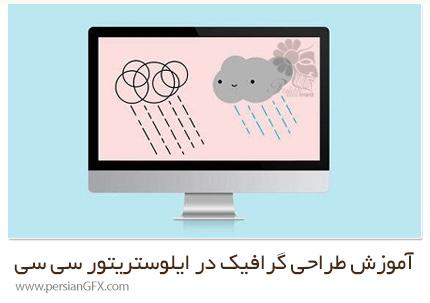دانلود آموزش طراحی گرافیک در ایلوستریتور سی سی برای غیرهنرمندان - CreativeLive Drawing Hacks In Illustrator CC For Non-Artists