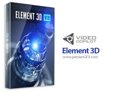 دانلود پلاگین کار با آبجکتهای سه بعدی در افترافکت - Video Copilot Element 3D v2.2.2 Build 2168