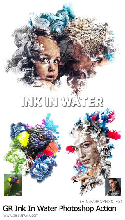 دانلود اکشن فتوشاپ ساخت تصاویر هنری با افکت لکه جوهر در آب به همراه آموزش ویدئویی از گرافیک ریور - GraphicRiver Ink In Water Photoshop Action