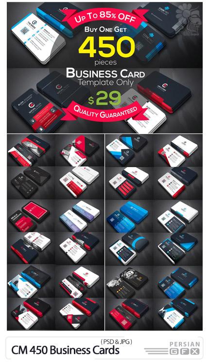 دانلود 450 کارت ویزیت لایه باز با طرح های متنوع - CreativeMarket Full And Finel 450 Business Cards