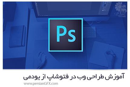 دانلود آموزش طراحی وب در فتوشاپ از یودمی - Udemy Master Web Design In Photoshop