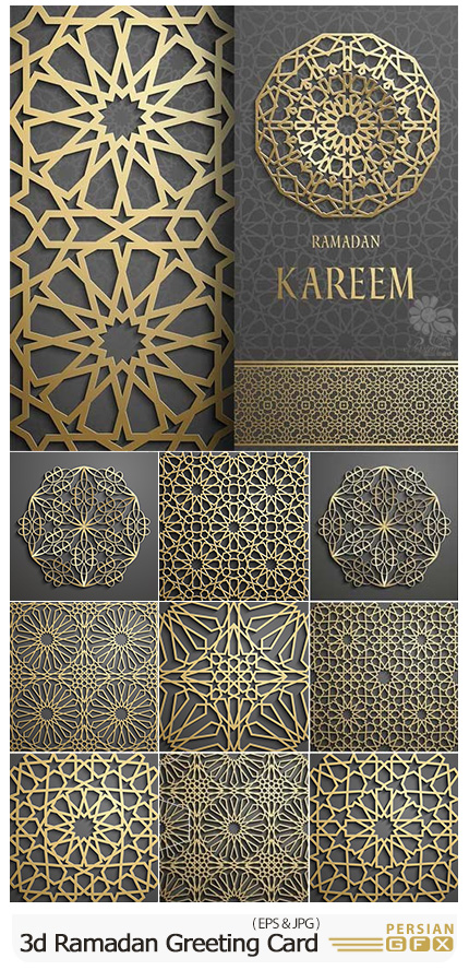 دانلود وکتور پترن و کارت پستال با طرح های سه بعدی اسلامی - 3d Ramadan Kareem Vector Greeting Card, Invitation Islamic Golden Pattern
