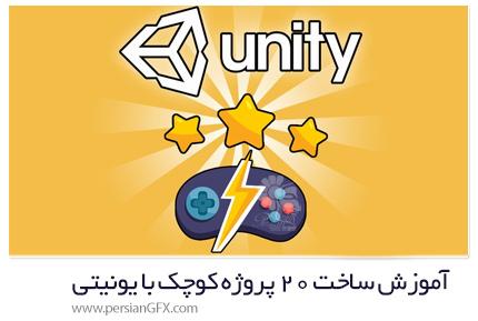 دانلود آموزش ساخت 20 پروژه کوچک با یونیتی از یودمی - Udemy Unity By Example : 20+ Mini Projects In Unity