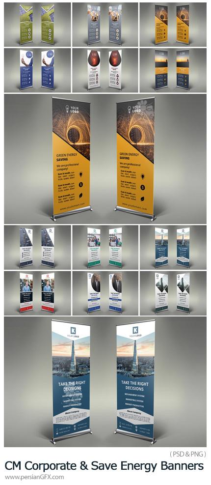 دانلود 12 بنر و استند با موضوع تجاری و انرژی - CreativeMarket Corporate And Save Energy Roll Up Banners