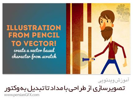 دانلود آموزش تصویرسازی از طراحی با مداد تا تبدیل به وکتور - Skillshare Illustration From Pencil To Vector