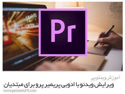 دانلود آموزش ویرایش ویدئو با ادوبی پریمیر پرو برای مبتدیان - Skillshare Video Editing With Adobe Premiere Pro For Beginners