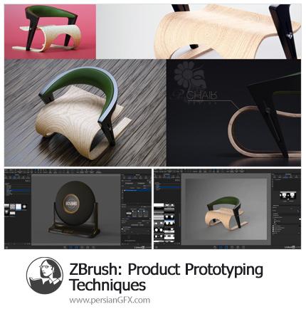 دانلود آموزش تکنیک های نمونه سازی محصول در زیبراش از لیندا - Lynda ZBrush: Product Prototyping Techniques