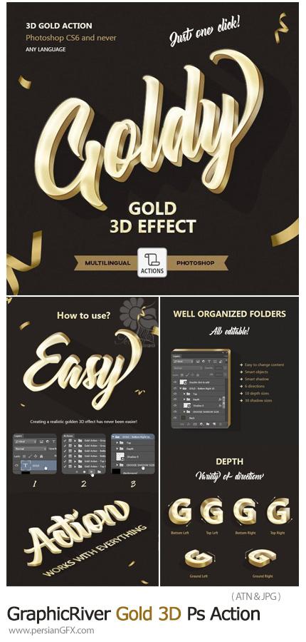 دانلود اکشن فتوشاپ سه بعدی کردن متن، لوگو و اشکال با افکت طلایی به همراه آموزش ویدئویی از گرافیک ریور - GraphicRiver Gold 3D Photoshop Action