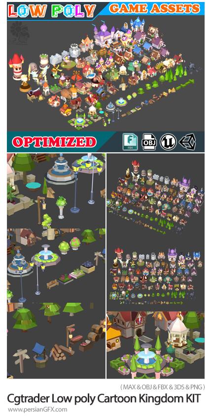 دانلود طرح های پولیگانی سه بعدی برای ساخت بازی و انیمیشن - Cgtrader Low poly Cartoon Kingdom KIT Game Assets Low-poly 3D model
