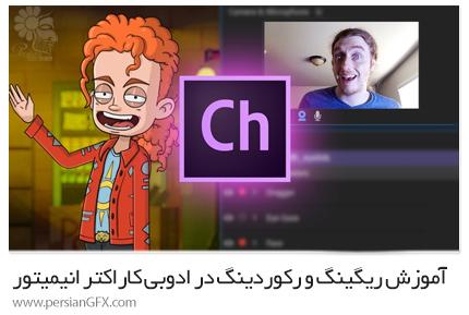 دانلود آموزش ریگینگ و رکوردینگ در ادوبی کاراکتر انیمیتور از یودمی - Udemy Rigging And Recording In Adobe Character Animator