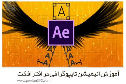 دانلود آموزش انیمیشن تایپوگرافی در افترافکت از یودمی - Udemy Typography Animation Tutorial In After Effects