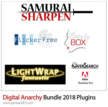 دانلود مجموعه پلاگین های Digital Anarchy Bundle 2018 برای افترافکت و پریمیر - Digital Anarchy Bundle 2018 Plugins For After Effect And Premiere