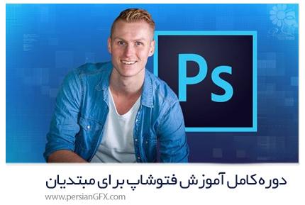 دانلود دوره کامل آموزش فتوشاپ برای مبتدیان از یودمی - Udemy Complete Photoshop Course For Beginners