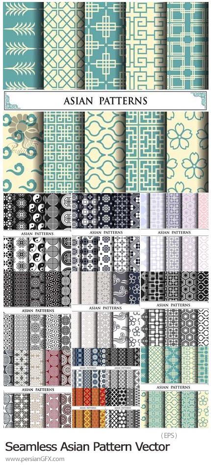 دانلود پترن های وکتور با طرح های هندسی متنوع - Seamless Asian Pattern Vector