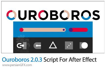 دانلود اسکریپت موشن گرافیک Ouroboros برای نرم افزار افتر افکت - Ouroboros 2.0.3 Script For After Effect