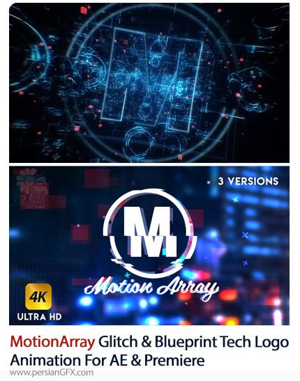 دانلود 2 پروژه آماده انیمیشن لوگو با افکت های گلیچ و تکنولوژی برای پریمیر و افترافکت - MotionArray Glitch And Blueprint Tech Logo Animation