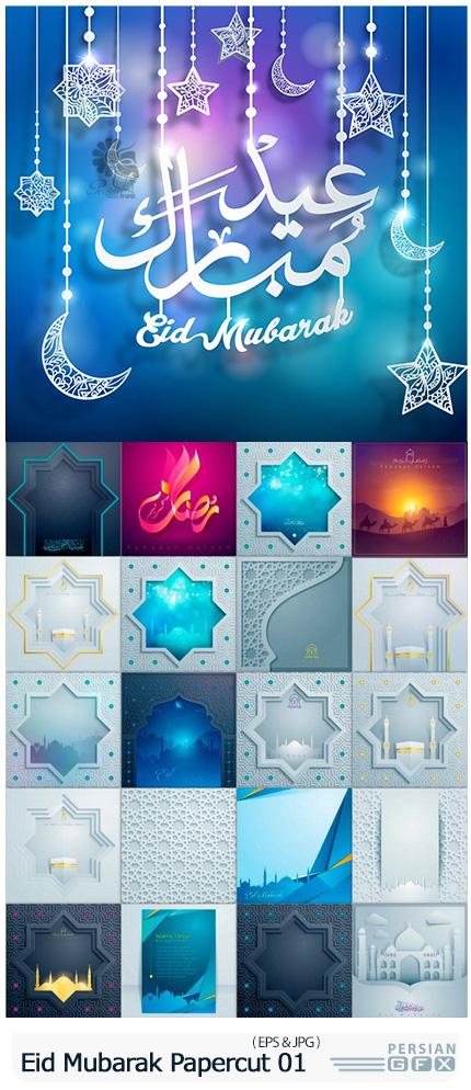 دانلود وکتور بک گراند های کاغذی ماه مبارک رمضان و عید مبارک - Eid Mubarak Papercut Style 01