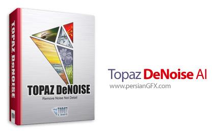 دانلود نرم افزار حذف نویز و نمایش بهتر جزئیات تصویر - Topaz DeNoise AI v1.0.3 x64