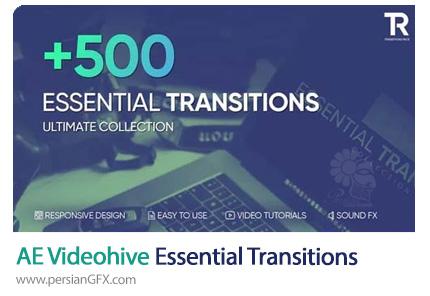 دانلود بیش از 500 ترانزیشن ویدئویی برای افترافکت به همراه آموزش ویدئویی - Videohive Transitions