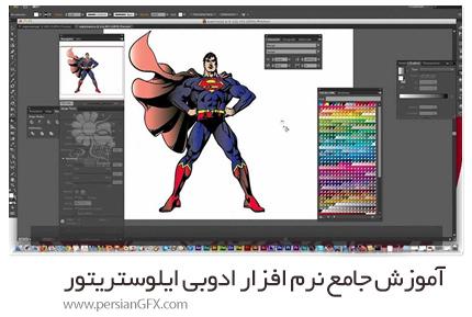 دانلود آموزش جامع نرم افزار ادوبی ایلوستریتور از یودمی - Udemy Adobe Illustrator Comprehensive Training