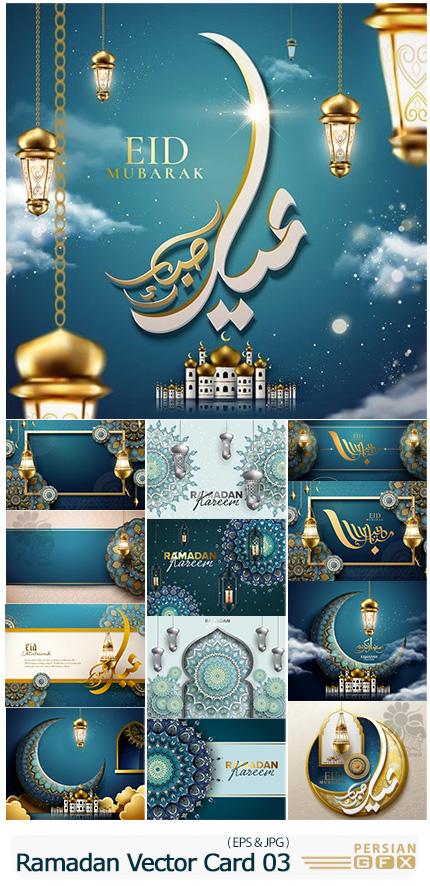 دانلود وکتور بنر و کارت پستال ماه مبارک رمضان و عید مبارک - Eid Mubarak Calligraphy, Ramadan Kareem Vector Card 03