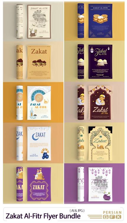 دانلود وکتور فلایرهای زکات فطره - Zakat Al-Fitr Flyer Bundle