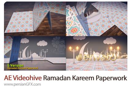 دانلود پروژه افترافکت ماه مبارک رمضان به صورت کاغذی به همراه آموزش ویدئویی - Videohive Ramadan Kareem Paperwork