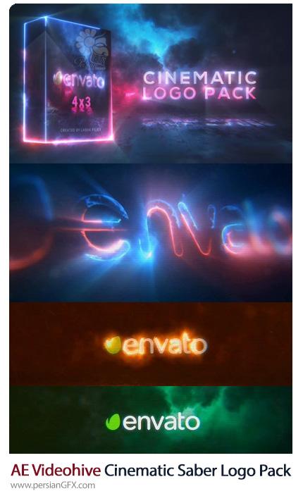 دانلود پروژه افترافکت نمایش لوگوی سینمایی با افکت نورانی به همراه آموزش ویدئویی - Videohive Cinematic Saber Logo Pack