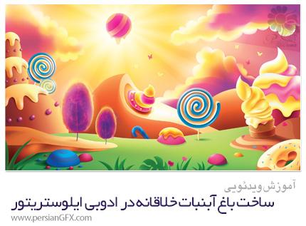 دانلود آموزش ساخت باغ آبنبات خلاقانه در ادوبی ایلوستریتور - Skillshare Digital Illustration: Creative Candy Garden In Adobe Illustrator