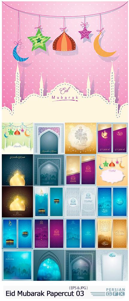 دانلود وکتور بک گراند های کاغذی ماه مبارک رمضان و عید مبارک - Eid Mubarak Papercut Style 03
