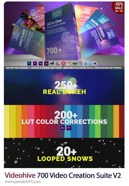 دانلود 700 المان ساخت ویدئو در پریمیر و افترافکت به همراه آموزش ویدئویی - Videohive 700 Video Creation Suite V2